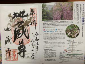 関西花の寺二十五ヶ所霊場 ご朱印 子安地蔵寺